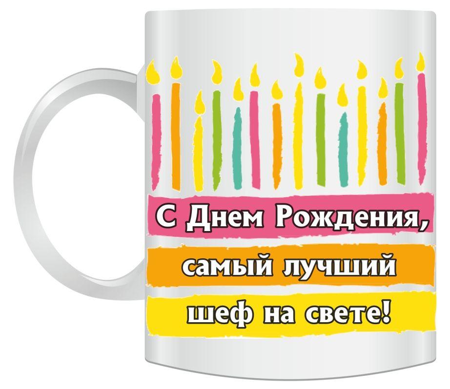 Развиващие задания. Открытки на день рождения руководителю Открытки на день рождения руководителю У нас вы найдете ответ на вопрос как поздравить руководителя с днем рождения. Для того чтобы поздравить руководителя достаточно подарить ему красивую открытку