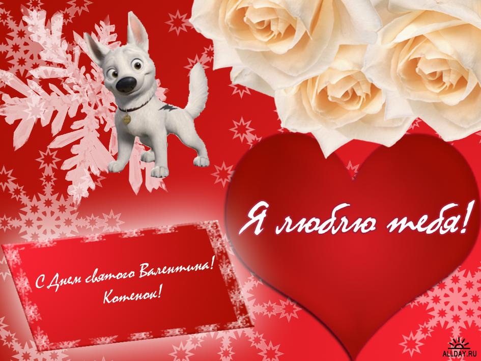 линолеума, валентинка для любимого фото сообществах, посвященных
