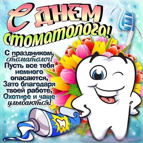 Поздравление на день стоматолога картинки