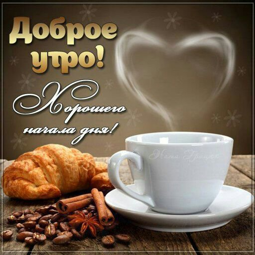 Открытки Пожелания хорошего счастливого утра в открытках Красивые открытки с надписью с добрым утром и пожеланием хорошего утреннего настроения. Утренний позитив в открытках