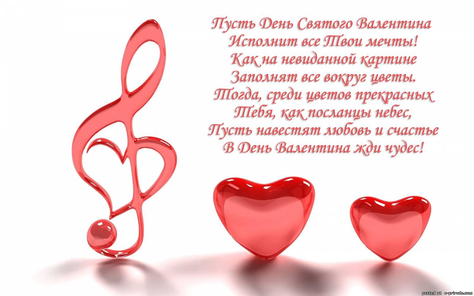 Поздравление подруги на день всех влюбленных