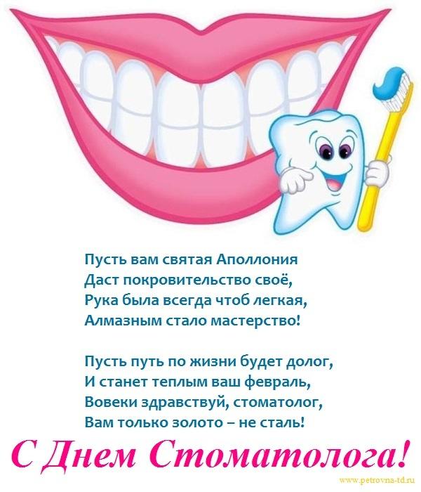 Поздравления с днем стоматолога своими словами сестре